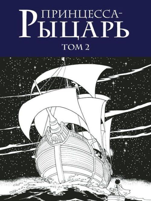 Принцесса-рыцарь (книга 2)