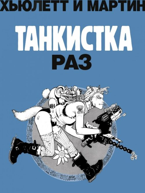 Танкистка (книга 1)