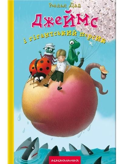Джеймс і гігантський персик