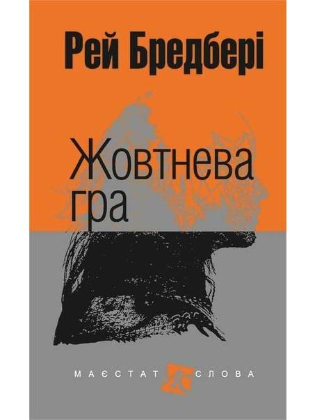 Жовтнева гра - Рей Бредбері