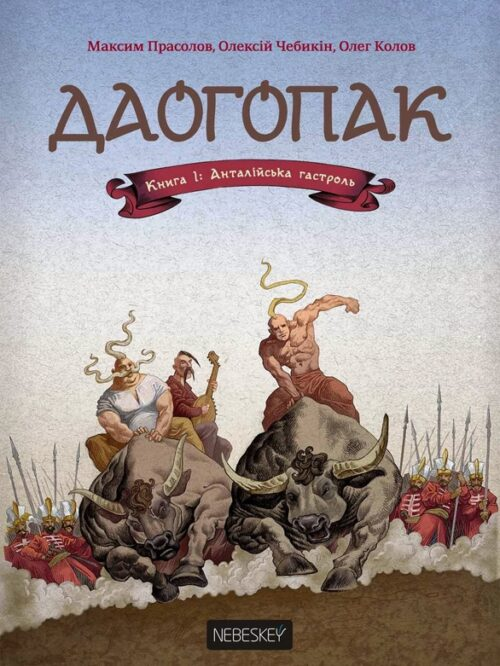 Даогопак: Анталійська гастроль (книга 1)