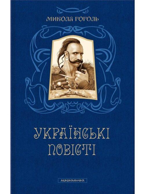 Українські повісті