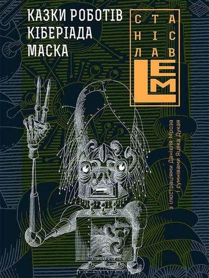 П`ятикнижжя Лемове: Казки роботів. Кіберіада. Маска (книга 1)