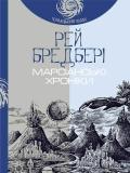 Марсіанські хроніки (Ілюстроване видання)