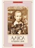 Аліса в Країні Див / Аліса в Задзеркаллі