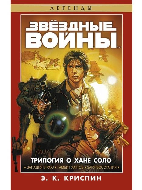 Звёздные Войны. Трилогия о Хане Соло
