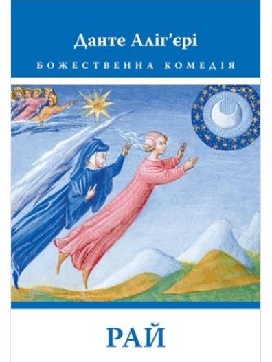 Божественна Комедія: Рай