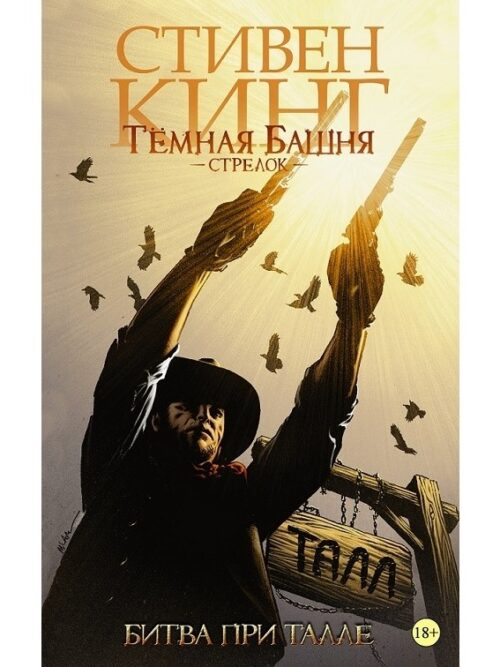 Темная башня: Стрелок (книга 3)