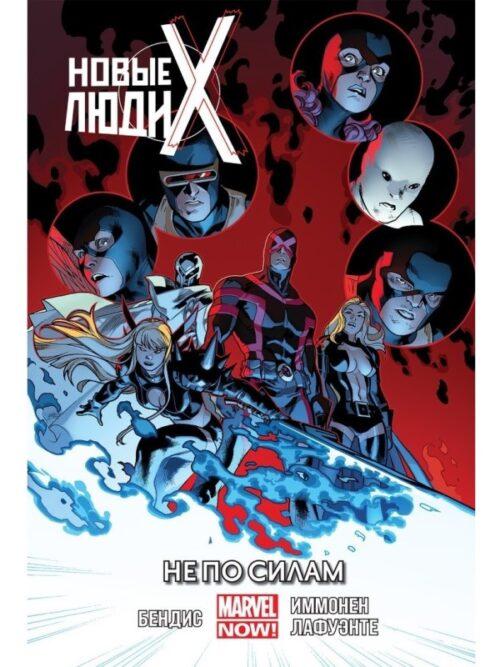 Новые Люди Икс. Не по силам (книга 3)