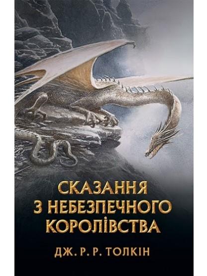 Сказання з Небезпечного Королівства