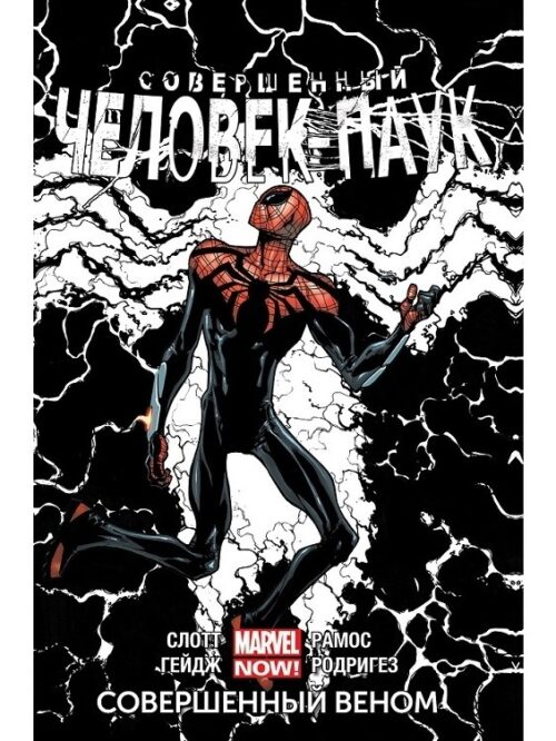 Совершенный Человек-паук. Совершенный Веном (книга 5)