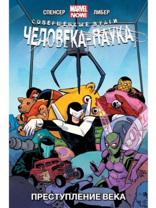 Совершенные враги Человека-Паука (книга 2)
