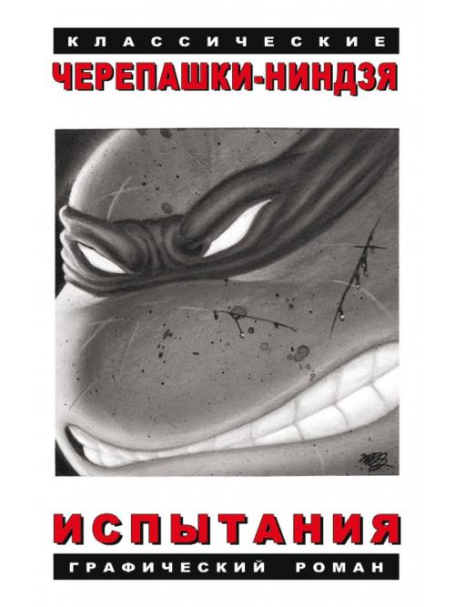 TNMT Ispytaniya