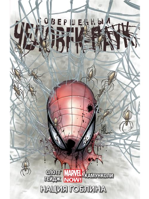 Совершенный Человек-паук. Нация Гоблина (книга 6)