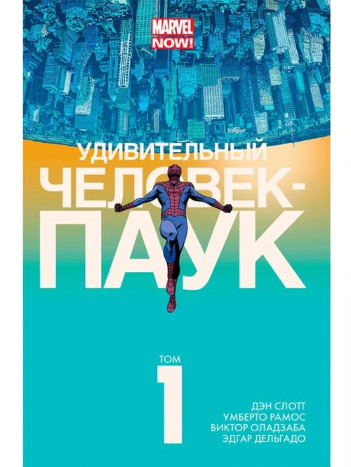 Удивительный Человек-Паук. Удача Паркера - ideo-grafika