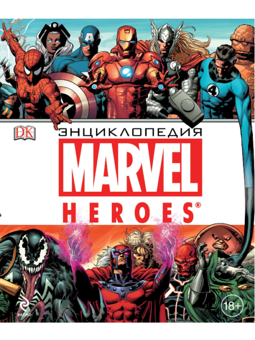 Marvel encyclo 1