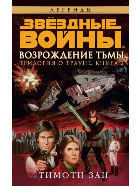 Звёздные Войны