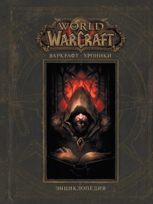 warcraft encyclop