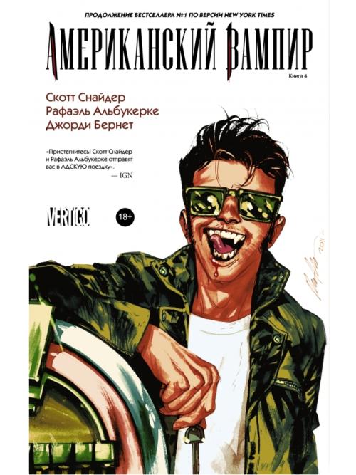 Американский вампир (книга 4)