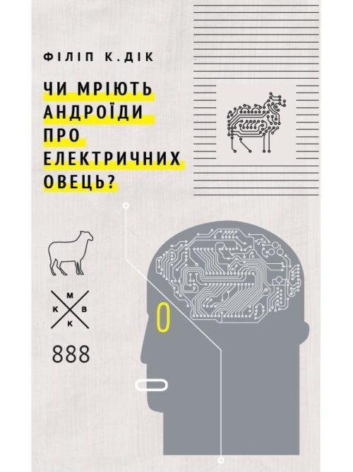 Чи мріють андроїди про електричних овець?