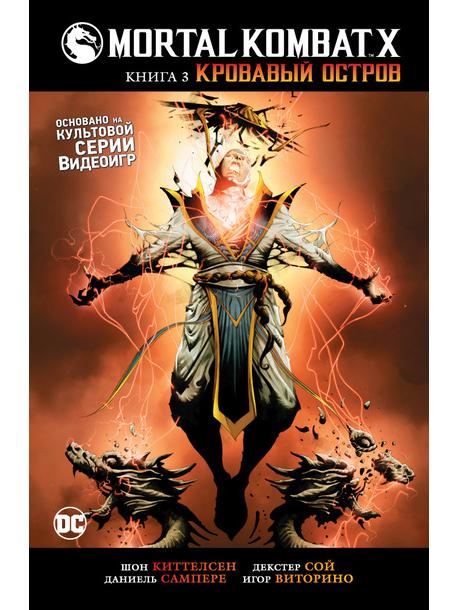 Mortal Kombat X. Кровавый остров (книга 3)