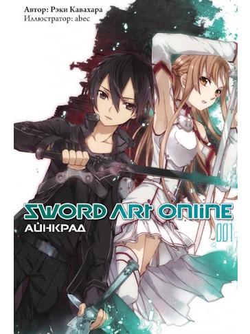 Sword Art Online (книга 1)