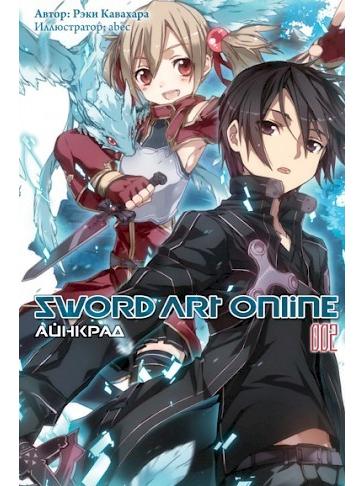 Sword Art Online (книга 2)
