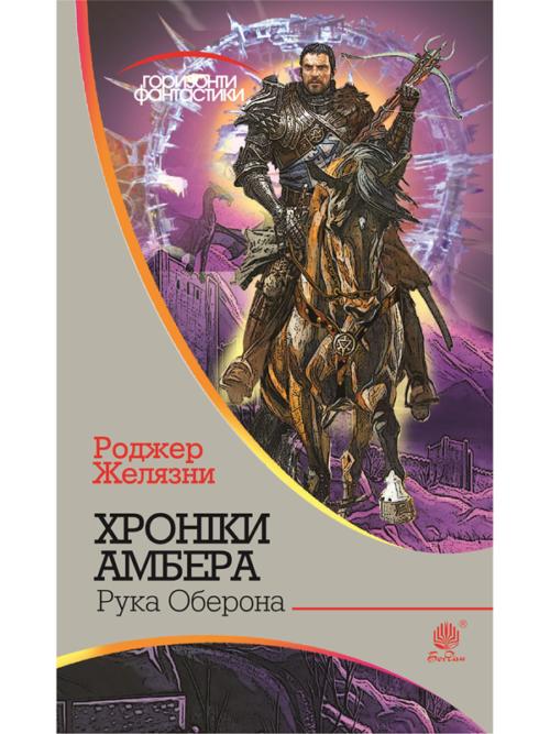 Хроніки Амбера: Рука Оберона (книга 4)