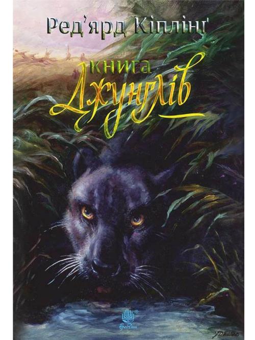 Книга джунглів та Друга книга джунглів