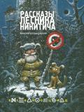 Рассказы лесника Никитича