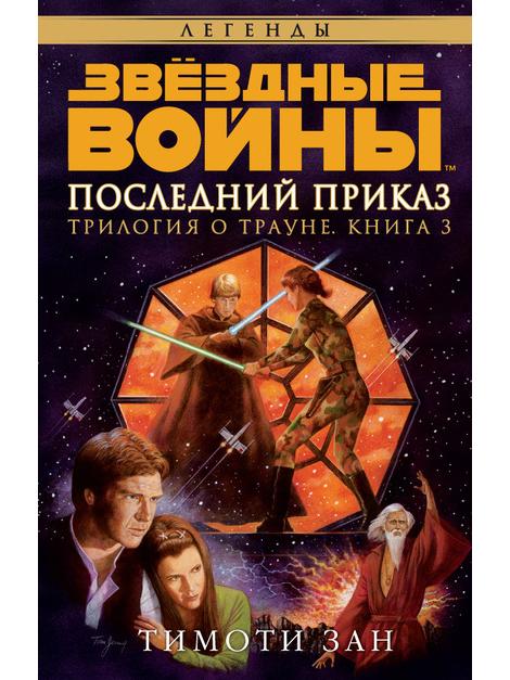 Звёздные Войны: Трилогия о Трауне (книга 3)