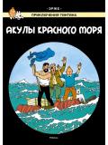 Приключения Тинтина. Акулы Красного моря