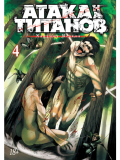 Атака на титанов (книга 4)