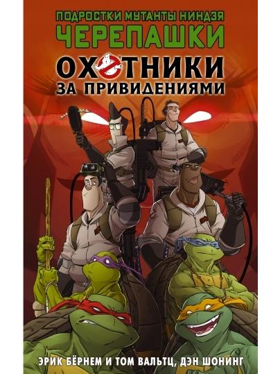 Подростки мутанты ниндзя черепашки / Охотники за привидениями