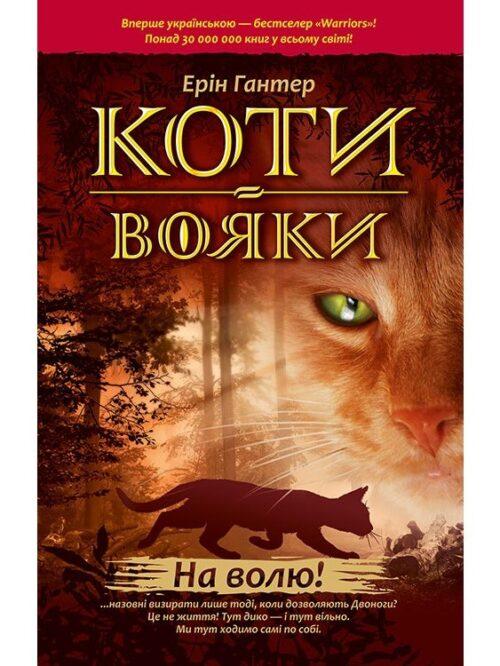 Коти вояки. На волю! (книга 1)