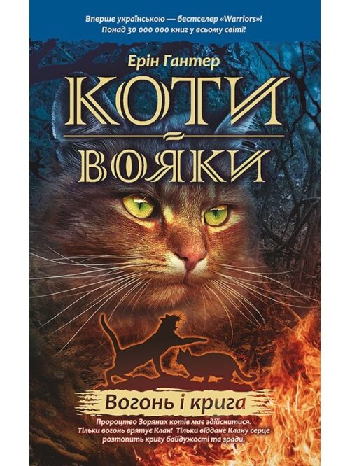 Коти вояки. Вогонь і крига (книга 2)