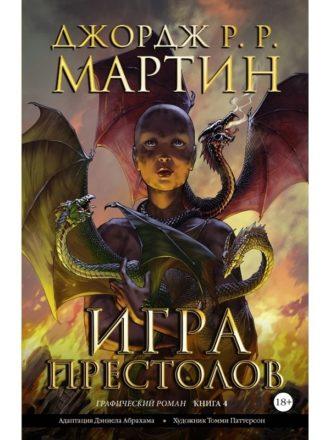 Игра престолов (книга 4)
