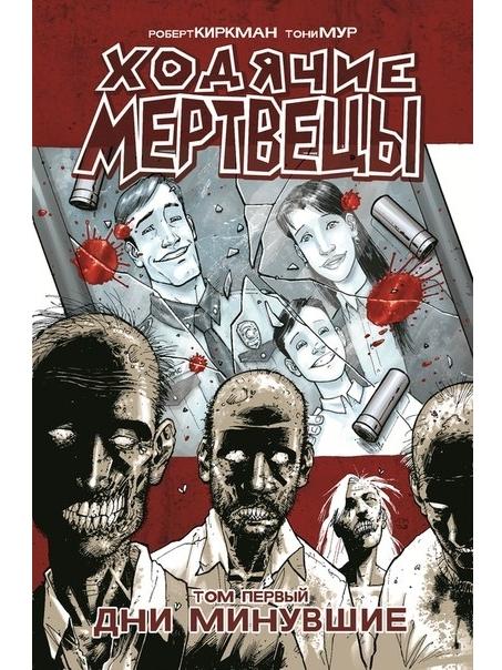 Ходячие мертвецы (книга 1)