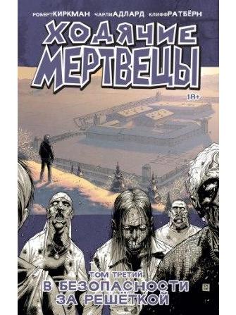 Ходячие мертвецы (книга 3)