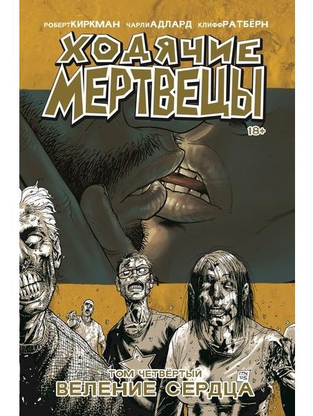 Ходячие мертвецы (книга 4)