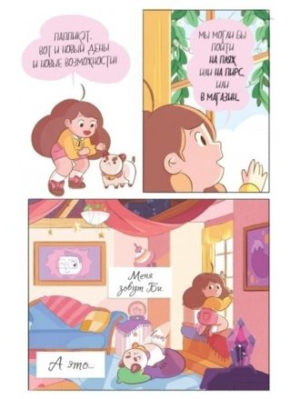 by-and-puppycat-1-1