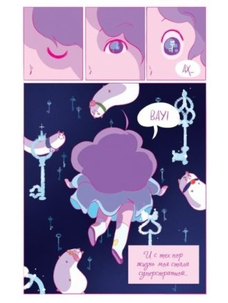 by-and-puppycat-1-2