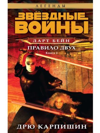 Звёздные Войны. Дарт Бейн (книга 2)