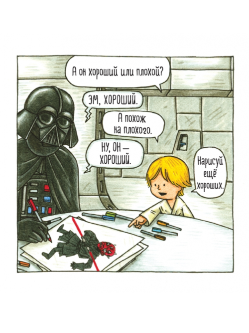 darth vaider and son 3