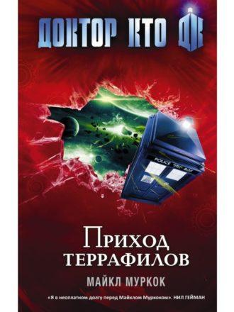 Доктор Кто. Приход террафилов