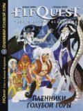 ElfQuest (книга 3)