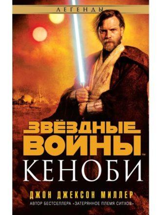 Звёздные Войны. Кеноби