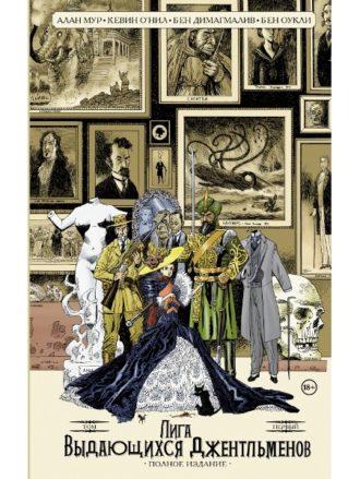 Лига выдающихся джентльменов (книга 1)