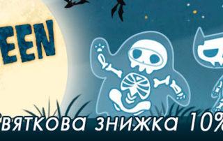 Знижки на Halloween!!!