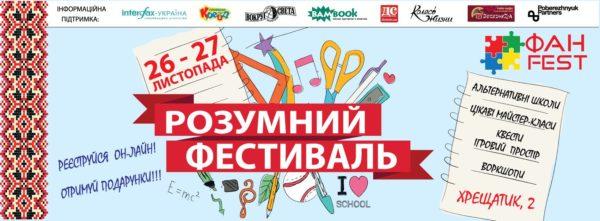 Запрошуємо на Фестиваль альтернативного навчання ФАН Fest!